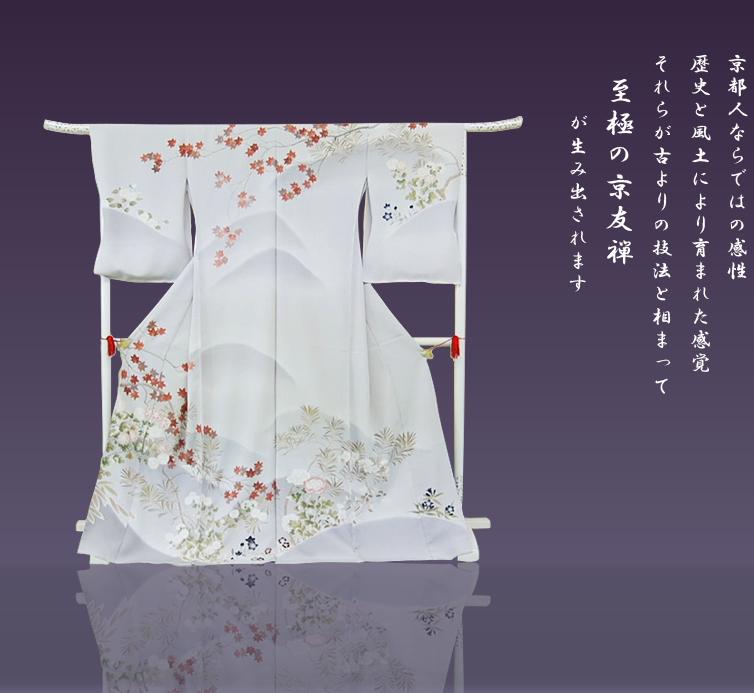 京都人ならではの感性、歴史と風土により育まれた感覚、それらが古よりの技法と相まって、至極の京友禅が生み出されます